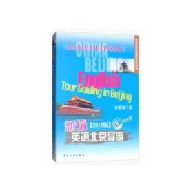 新编英语北京导游