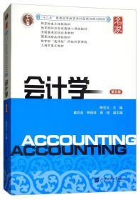 会计学(第五版)