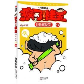 K (正版图书)超级冷漫画:疯了!桂宝(11)