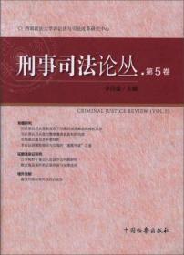 刑事司法论丛(第5卷)