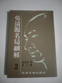 吴清源名局细解2