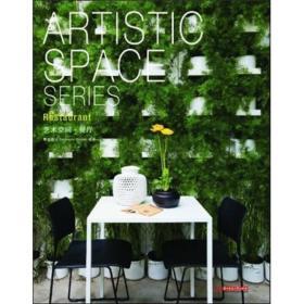 艺术空间:餐厅