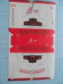 老烟标——广州··