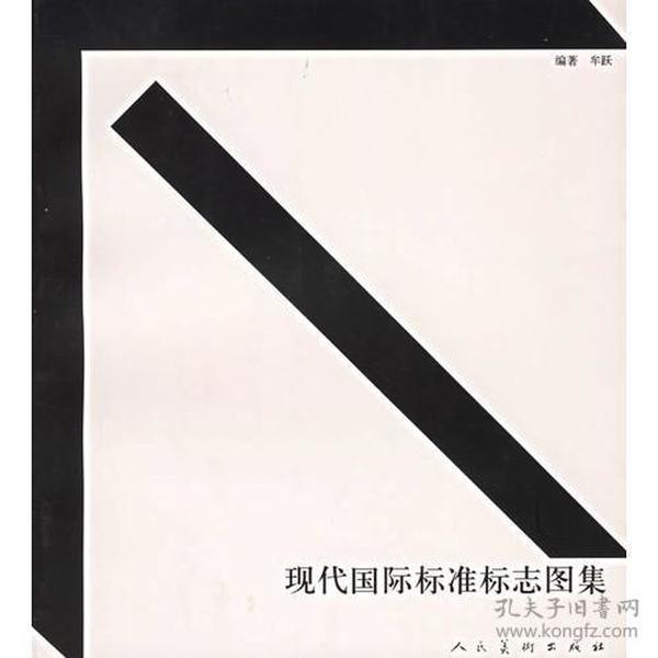 现代国际标准标志图集