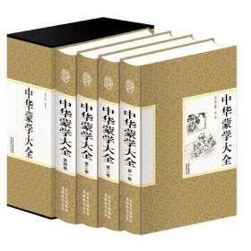 中华蒙学大全【4册】  K8