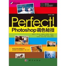 Perfect! Photoshop调色秘技