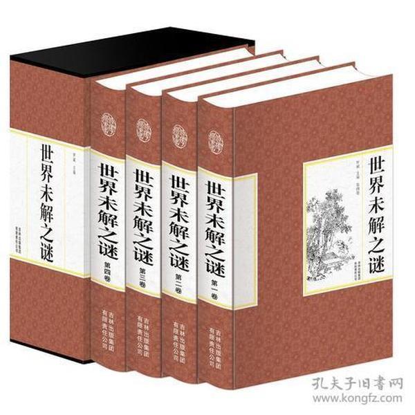 精装国学馆-世界未解之谜(精装16开 全四卷)