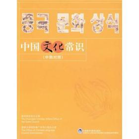 """中国文化常识(中韩对照)——国家汉办""""2010年国际汉语教材奖"""