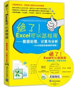 絕了Excel可以這樣用:數據處理、計算與分析