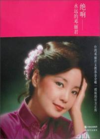 又见邓丽君-歌曲精选+绝响-永远的邓丽君(全二册)