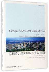 幸福感、经济增长和生命周期/经济瞭望译丛李燕译东北财经大学出版社9787565425899