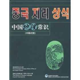 送书签lt-9787560061573-中国地理常识:中韩对照