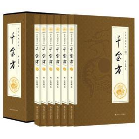 千金方[4册]  K3
