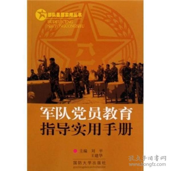 军队党员教育指导实用手册