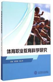 体育职业教育科学研究