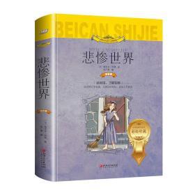 悲惨世界《世界文学名著少儿拓展阅读:注音版》