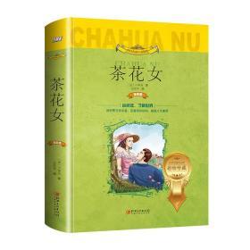 茶花女《世界文学名著少儿拓展阅读:注音版》
