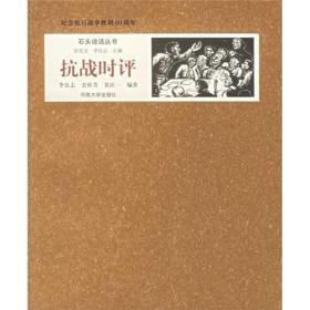 纪念抗日战争胜利60周年:抗战时评