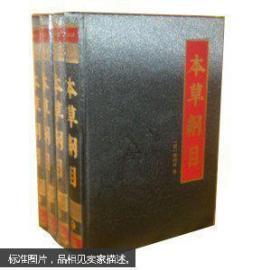中华藏书 本草纲目(1280)
