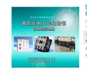 高低压电工作业培训--常用低压电器1DVD 2018年安全生产月光盘 原装正版 ws
