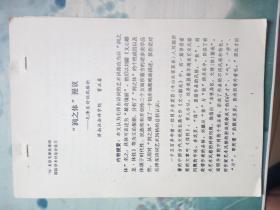 """《""""润之""""体漫议---毛泽东诗词风格论》---学者论文铅印稿"""