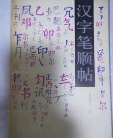 汉字笔顺帖