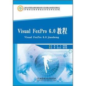 Visual FoxPro 6.0 教程