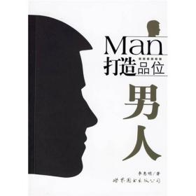 打造品位男人