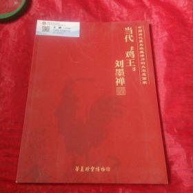 当代鸡王刘墨禅中国当代。最具收藏潜力的大写意画家。