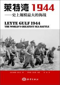 莱特湾1944--史上规模最大的海战