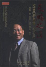 红蚂蚁书系·东鹏之道:和衷共济40年(1972-2012)