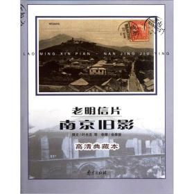 老明信片·南京旧影