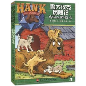 警犬汉克历险记3——狗狗的潦倒生活