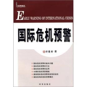 国际危机预警
