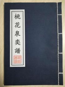 桃花泉奕谱2卷 范西屏著 曲艺类围棋棋谱书籍(复印本)