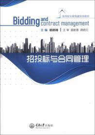 高等职业教育建筑类教材:招投标与合同管理