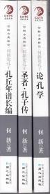 何新论孔子 全三册(孔丘年谱长编、论孔学、圣者·孔子传)