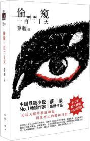 一百二十天(蔡骏悬疑长篇) 蔡骏 作家出版社 9787506374606