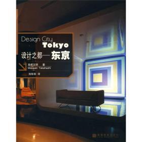 设计之都-东京