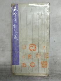 故宫博物院藏肖形印选