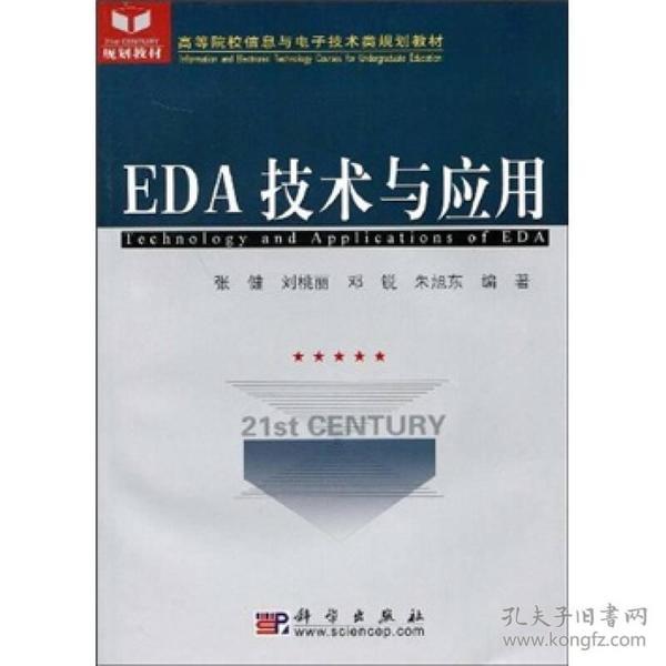 高等院校信息与电子技术类规划教材:EDA技术与应用