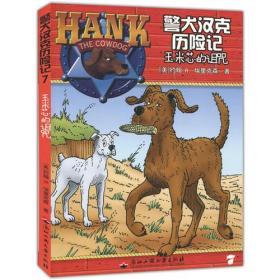 警犬汉克历险记7—玉米芯的诅咒