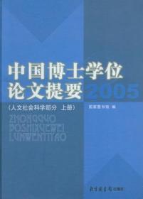 2005-中国博士学位论文提要(上.下册):人文社会科学部分,2005