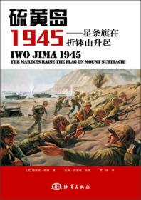 正版现货 硫黄岛1945:星条旗在折钵山升起出版日期:2015-05印刷日期:2015-05印次:1/1