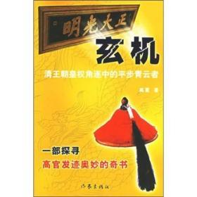 玄机:清王朝皇权角逐中的平步青云者