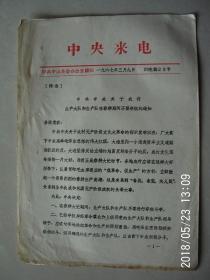 中共中央关于农村生产大队和生产队在春耕期间不要夺权的通知   按图发货 严者勿拍 售后不退 谢谢!
