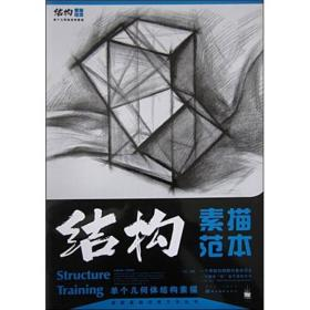 结构素描范本:单个几何体结构素描范本 组合几何体结构素描范本 单个静物结构素描范本 组合静物结构素描范本 石膏五官结构素描范本 石膏头像结构素描范本