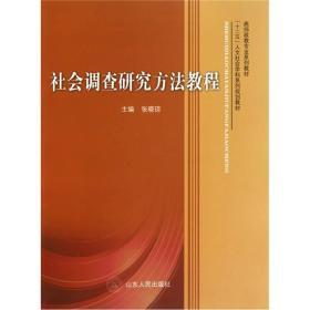 社会调查研究方法教程 张晓琼 9787209056670 山东人民出版社