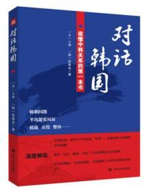 对话韩国:读懂中韩关系的第一本书
