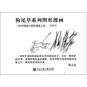 狗尾草系列图形漫画